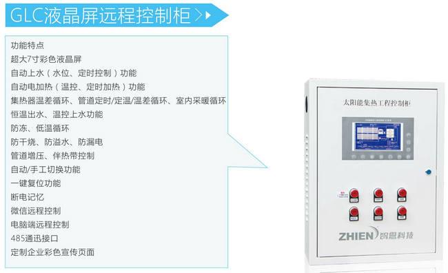 太阳能集热工程控制柜-智恩GLC液晶屏远程控制柜-智恩太阳能控制柜