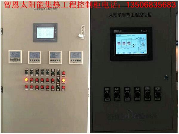 太阳能集热工程控制柜-浙江智恩-智恩太阳能控制柜