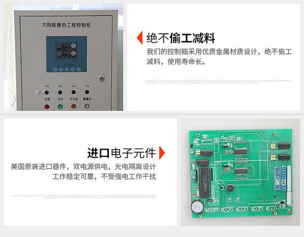太太阳能集热工程控制柜阳能集热工程控制柜