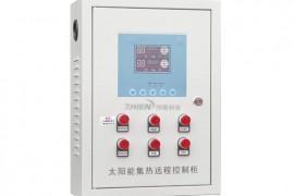FC标准配置经济型控制柜(太阳能集热工程控制柜)