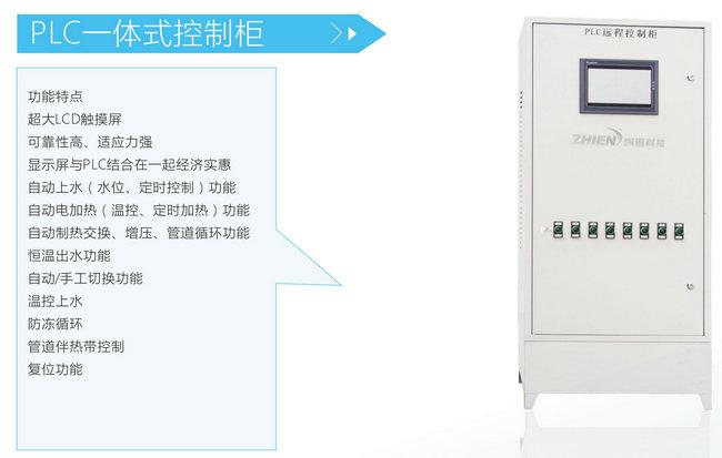 太阳能集热工程控制柜-GCC触摸屏PLC一体式控制柜-智恩太阳能控制柜