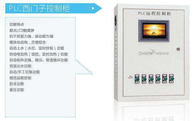 太阳能集热工程控制柜-智恩PLC控制柜-智恩太阳能控制柜