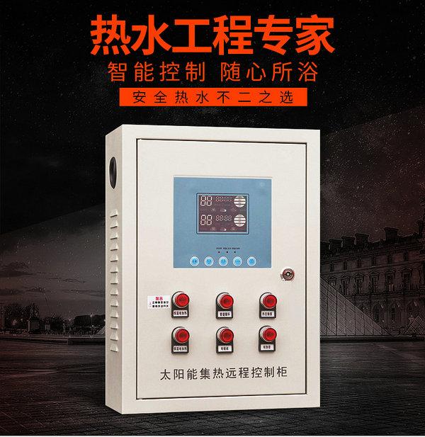 智恩FC系列太阳能集热控制柜使用环境-智恩太阳能控制柜