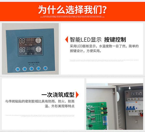 太阳能集热工程控制柜选智恩科技-智恩太阳能控制柜