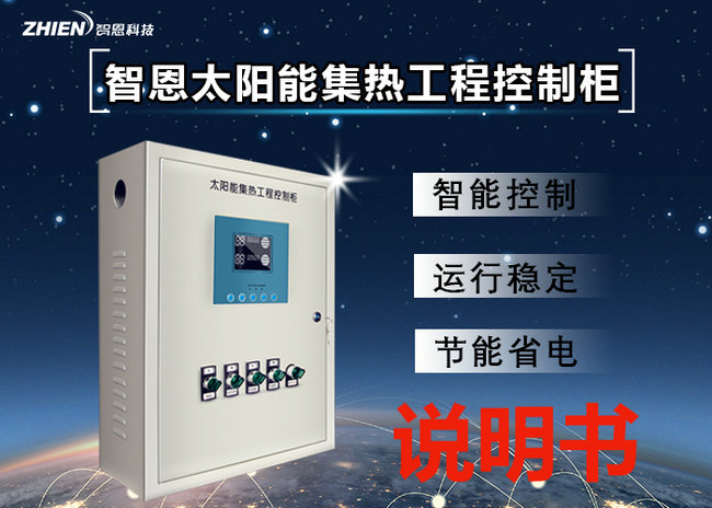智恩太阳能集热热水工程控制柜说明书-智恩太阳能控制柜